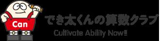 でき太くんの算数クラブ,Cultivate Ability Now!!