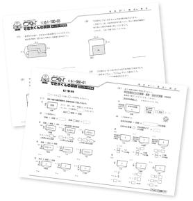 でき太くんの算数クラブでは、お子さんひとり一人の学力状況に応じて、学習材を作成します。